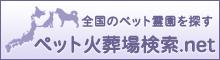 ペット火葬検索.net