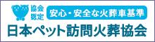 日本ペット訪問火葬協会