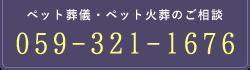 ペット葬儀・ペット火葬のご相談059-321-1676